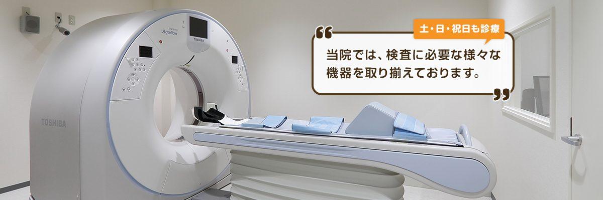 当院では、検査に必要な様々な機器を取り揃えております