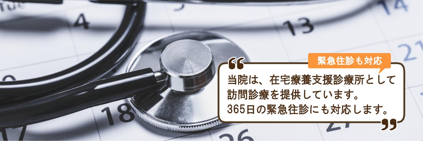 当院は、在宅療養支援診療所として訪問診療を提供しています。365日の緊急往診にも対応します。